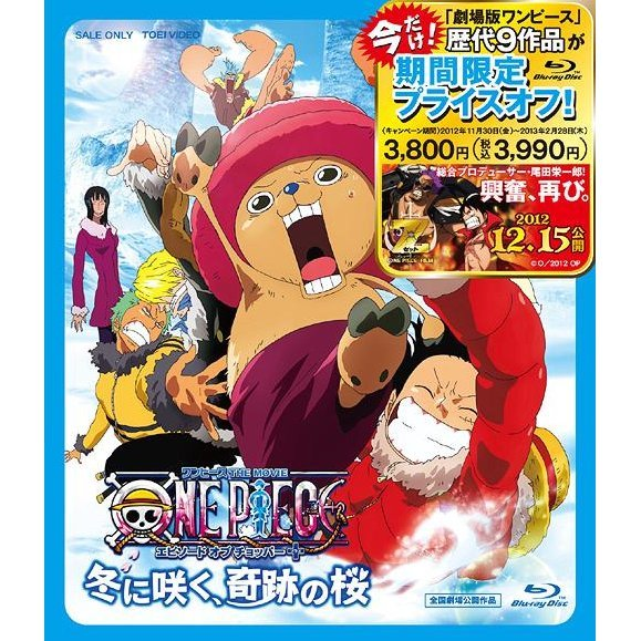 One Piece: Episode Of Chopper + Bloom In The Winter Miracle Cherry Blossom / Fuyu Ni Saku Kiseki No Sakura