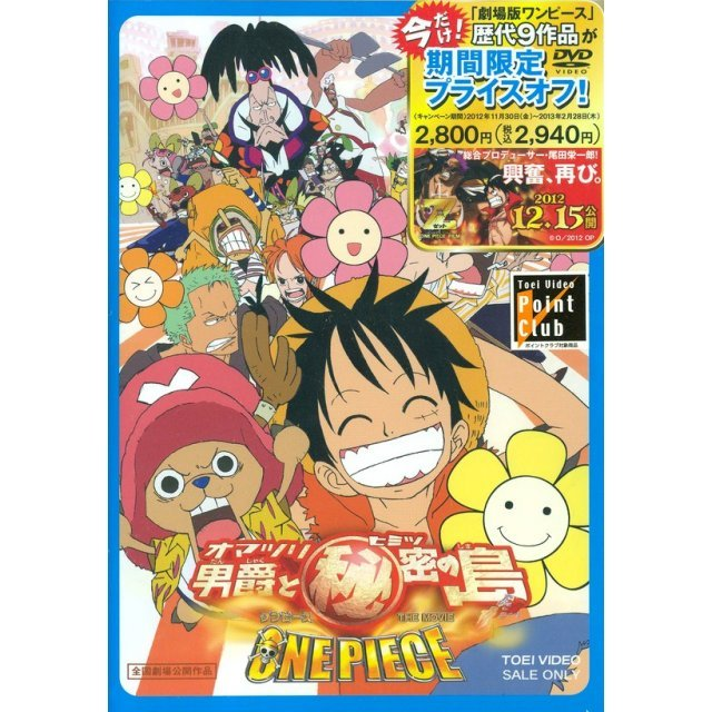 One Piece: Baron Omatsuri And The Secret Island / Omatsuri Danshaku To Himitsu No Shima