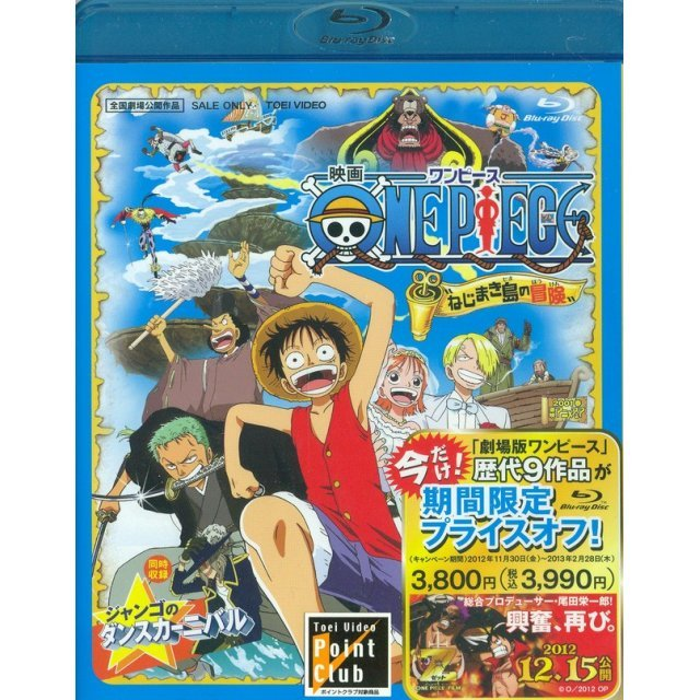 One Piece: Clockwork Island Adventure / Nejimakijima No Boken