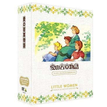 Ai No Wakakusa Monogatari / Little Women Family Selection Dvd Box