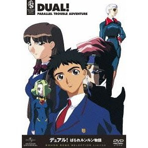 Parallel Trouble Adventure / Dual Parare Runrun Monogatari Dvd Set