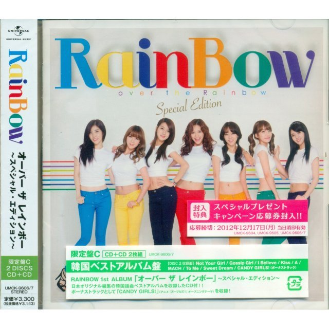 Over The Rainbow Special Edition Korean Best Album Edition [2CD Limited Edition Type C]