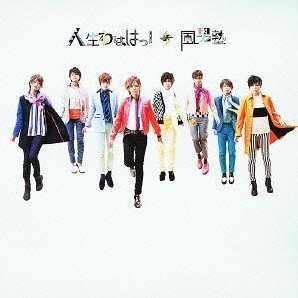 Jinsei Wahaha [CD+DVD Limited Edition Type B]