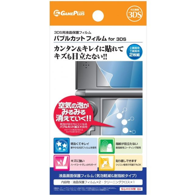 Game Plus Bubblecut Filter for 3DS (1)