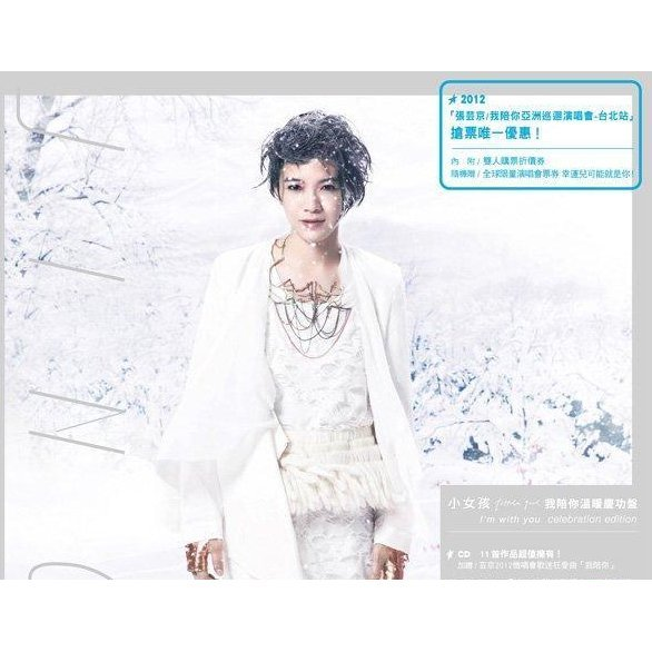 Little Girl [I'm With You Celebration Edition CD+DVD]