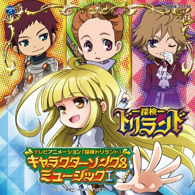 Tanken Driland Character Song & Music I