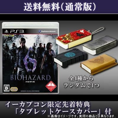 Biohazard 6 [e-capcom Limited Edition]