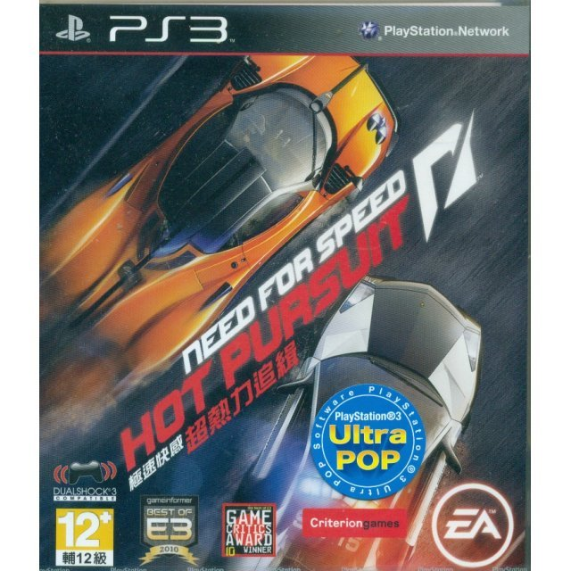 Need for Speed: Hot Pursuit (Chinese Version) (PS3 Ultra Pop)