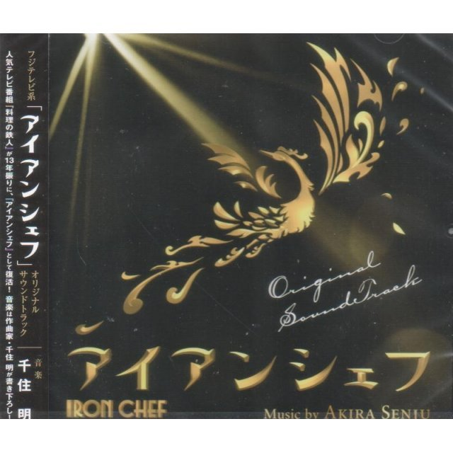 Iron Chef Original Soundtrack