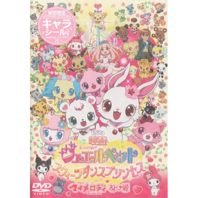 Jewelpet The Movie: Sweets Dance Princess / Onegai My Melody Yu & Ai