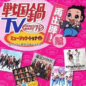 Sengoku Nabe TV Music Tonight Nantonaku Rekishi Ga Manaberu Cd Saishutsujin Hen [CD+DVD]