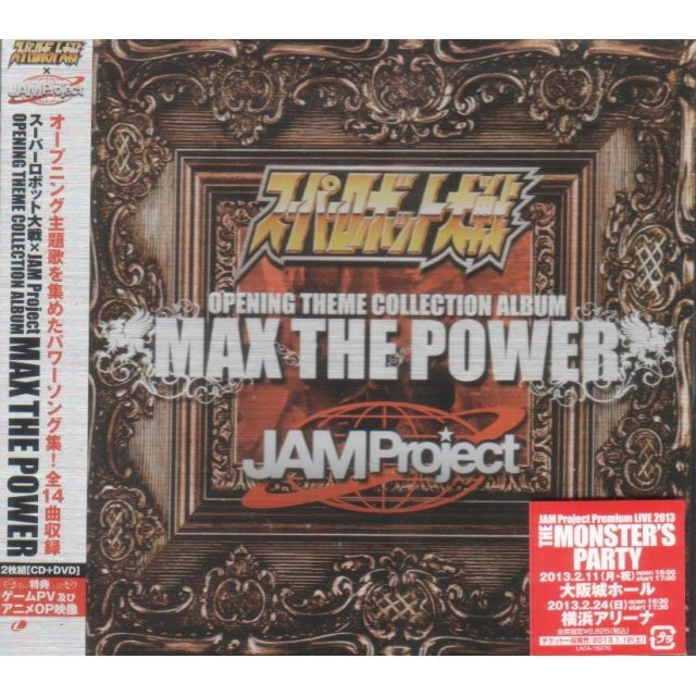 Super Robot Wars X Jam Project Opening Theme Complete Album [CD+DVD]