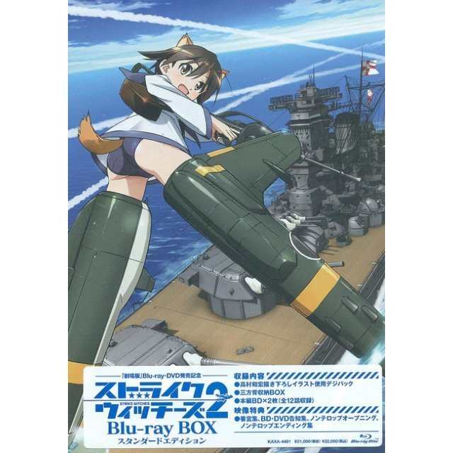 Strike Witches 2 Blu-ray Box Standard Edition
