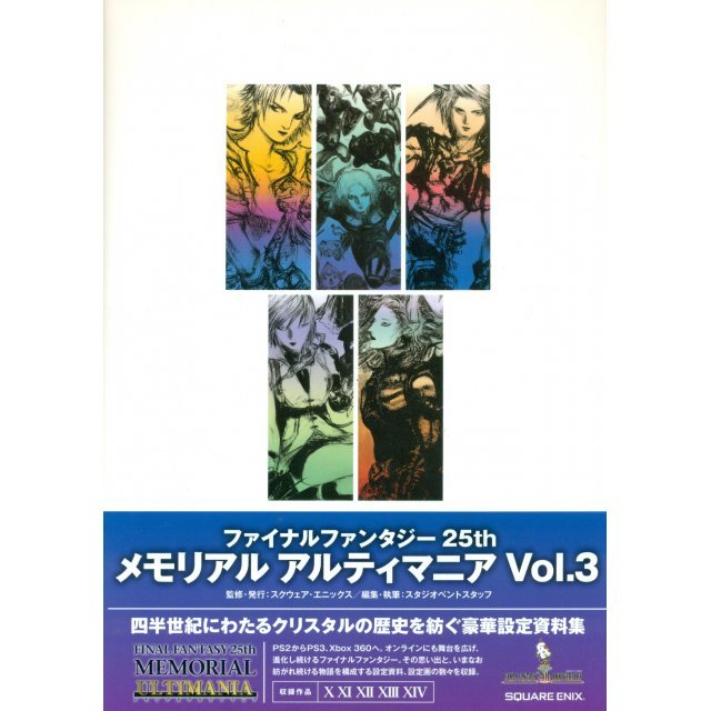 Final Fantasy 25th Memorial Ultimania Vol.3