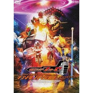 Kamen Rider Fourze Final Episode Director's Cut Edition