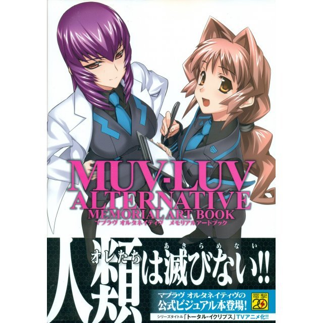 Muv-Luv Alternative Memorial Art Book