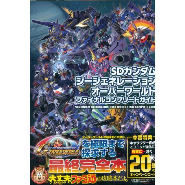SD Gundam G Generation World Final Over Complete Guide
