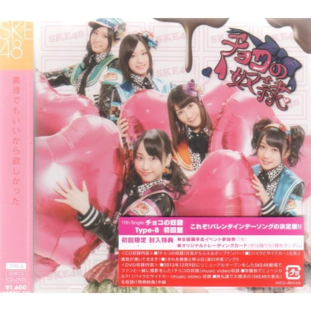 Choco No Dorei [CD+DVD Limited Edition Type B]