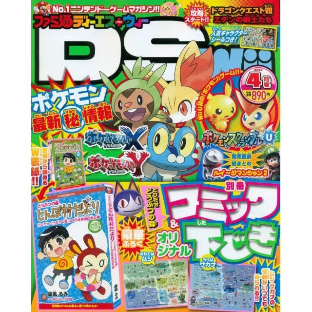 Famitsu DS + Wii [April 2013]