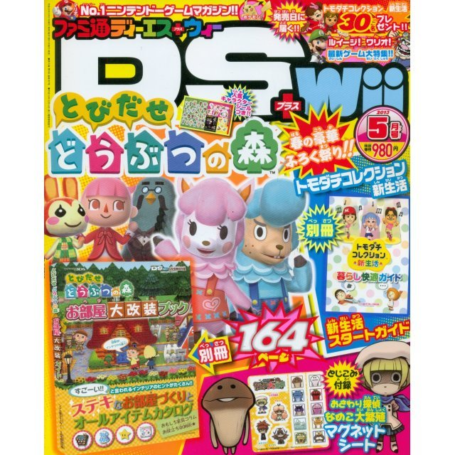 Famitsu DS + Wii [May 2013]