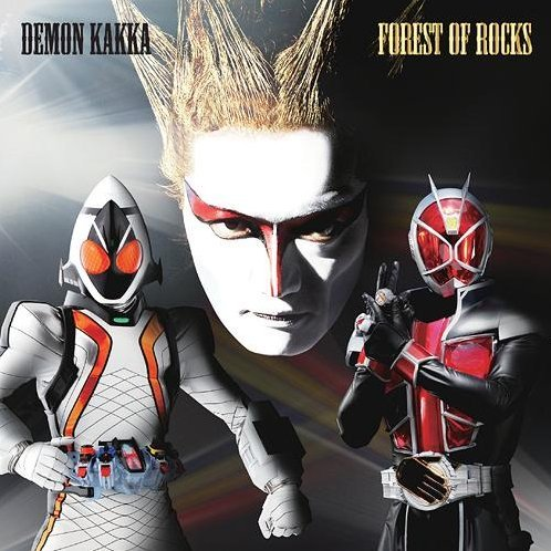 Forest Of Rocks (Kamen Rider X Kamen Rider Wizard & Fourze: Movie War Ultimatum / Tokusatu Movie Main Theme Song) [CD+DVD]