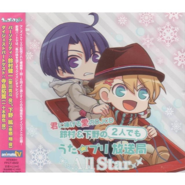 Kimi Ni Sasageru Ai No Dj Cd - Suzumura & Shimono No 2 Ri Demo Uta Puri Hosokyoku All Star Vol.1