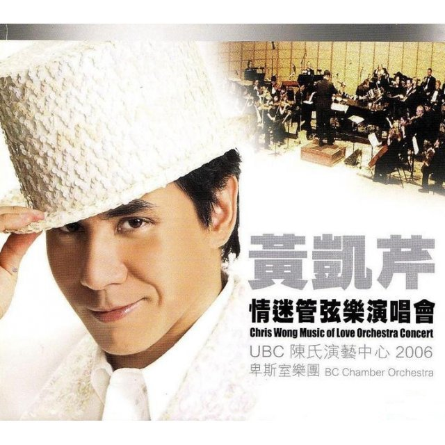 Chris Wong Music of Love Orchestra Concert 2006 + Xing Fu [2CD]