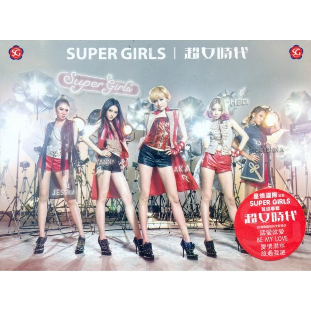 Super Girls [CD+DVD]