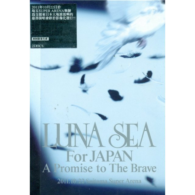 Luna Sea for Japan A Promise to The Brave - 2011.10.22 Saitama Super Arena [2DVD]