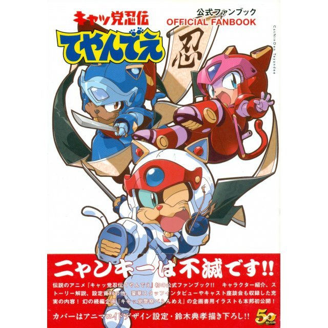 Samurai Pizza Cats Official Fan Book