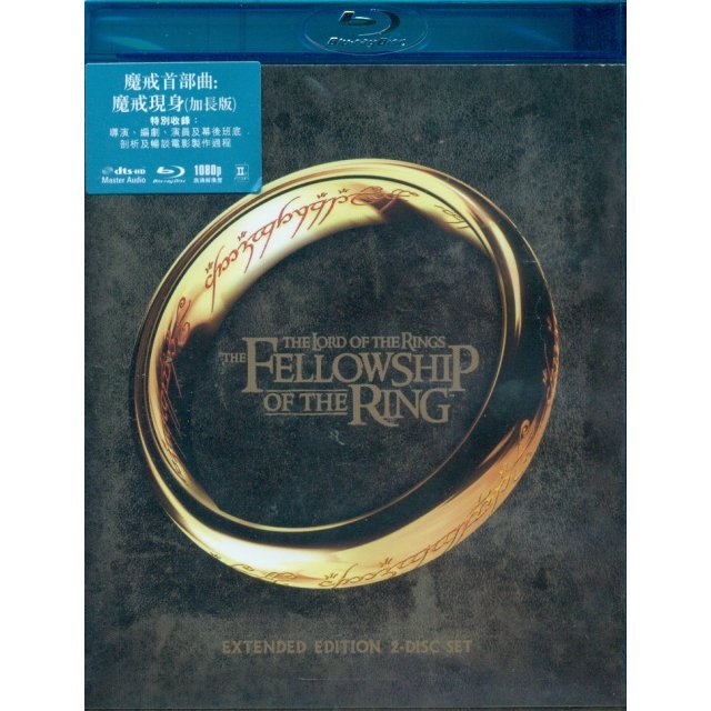 The Lord of the Rings: The Fellowship of the Ring [Extended Edition]