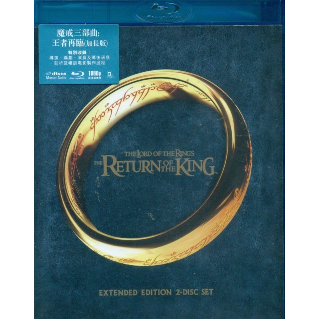 The Lord of the Rings: The Return of the King [Extended Edition]