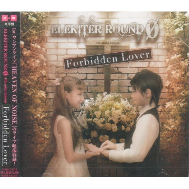 Forbidden Lover [CD+DVD]