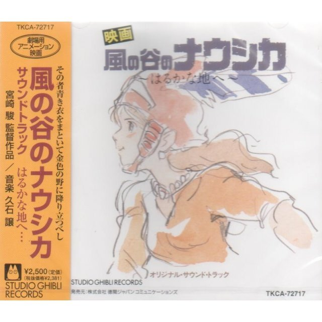 Video Game Soundtrack Nausicaa Of The Valley Of The Wind