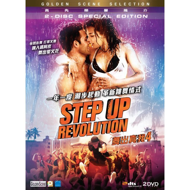 Step Up: Revolution [2DVD]
