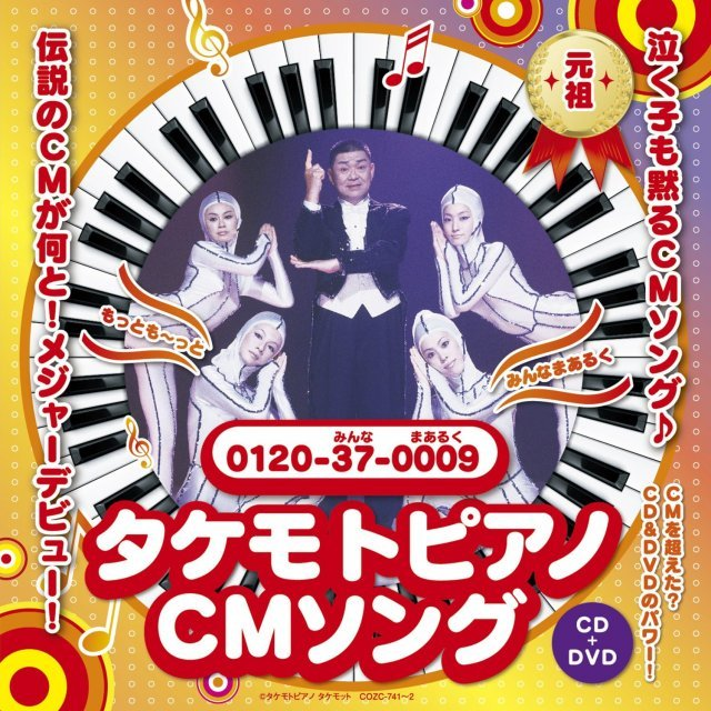 Takemoto Piano Cm Song [CD+DVD]