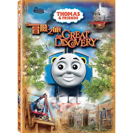 Thomas: The Great Discovery