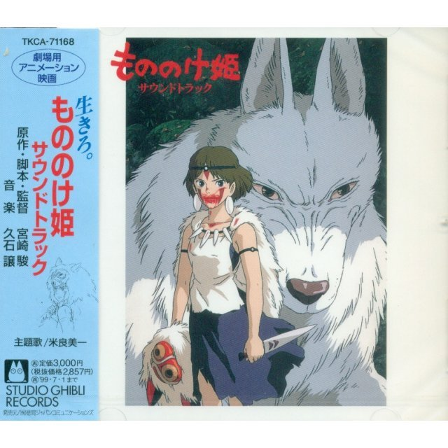 Mononoke Hime Soundtrack