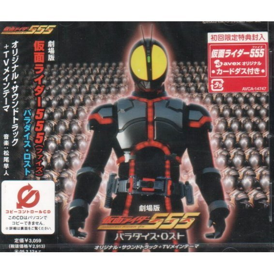 Kamen Rider 555 Original Soundtrack + TV Main Theme