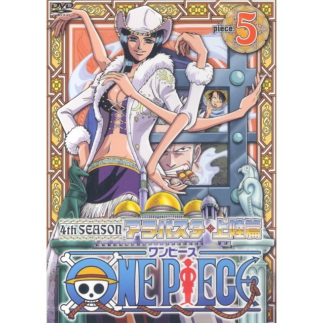 One Piece 4th Season Arabasta Jouriku-hen piece.5