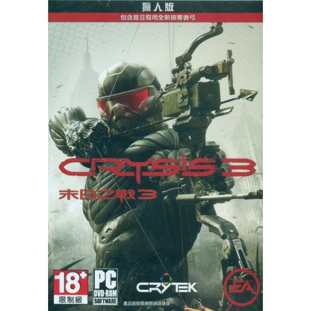 Crysis 3 (Hunter Edition) (DVD-ROM) (Chinese + English Version)