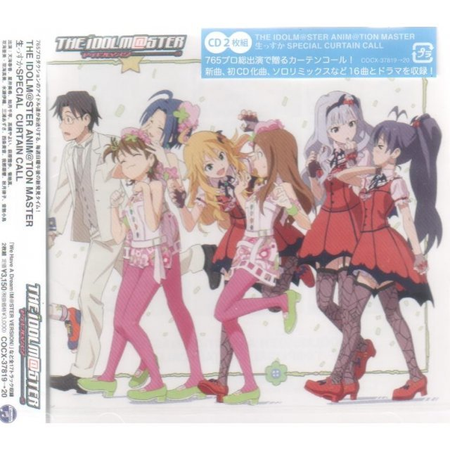 Idolm@ster / Idolmaster Anim@tion Master Namassuka Special Curtain Call