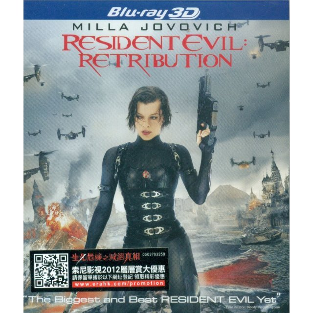 Resident Evil: Retribution [2D+3D]