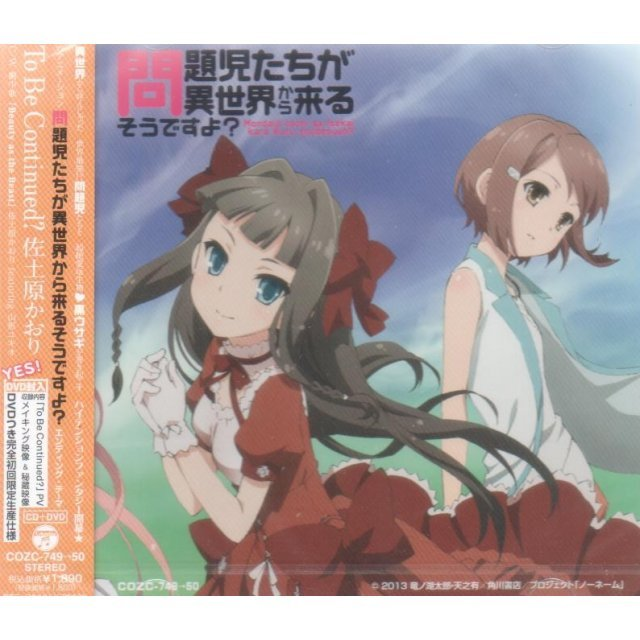 To Be Continued (Mondaijitachi Ga Isekai Kara Kuru So Desuyo Outro Theme) [CD+DVD Limited Edition]