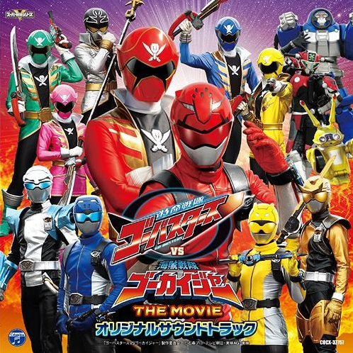 Tokumei Sentai Go-busters vs. Kaizoku Sentai Gokaiger The Movie Original Soundtrack