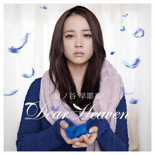 Dear Heaven [CD+DVD]