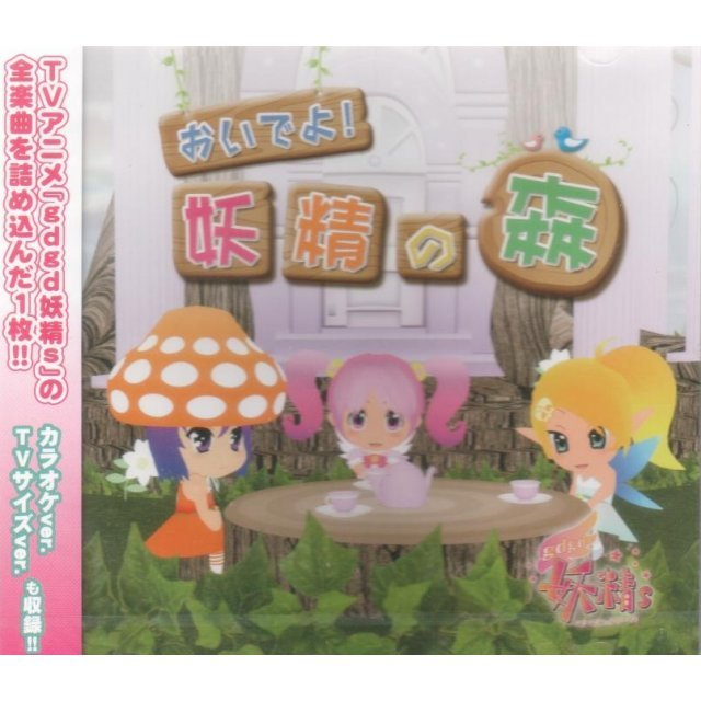 Gdgd Fairies Album Cd Oideyo Yosei No Mori