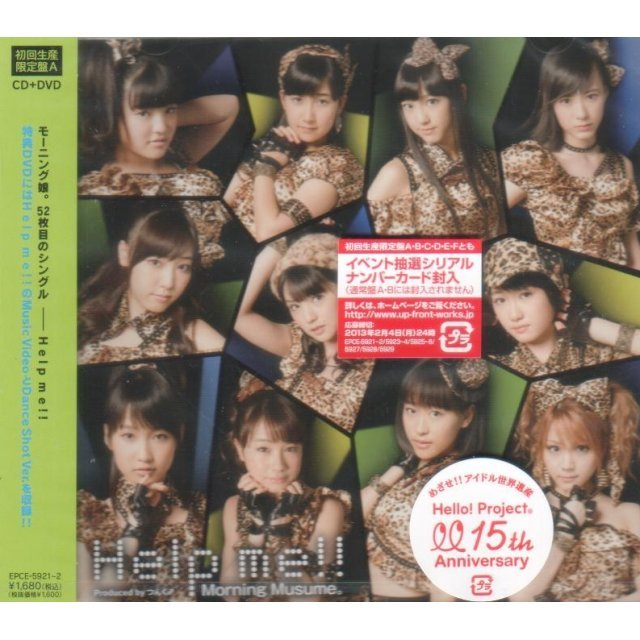 Help Me [CD+DVD Limited Edition Type A]