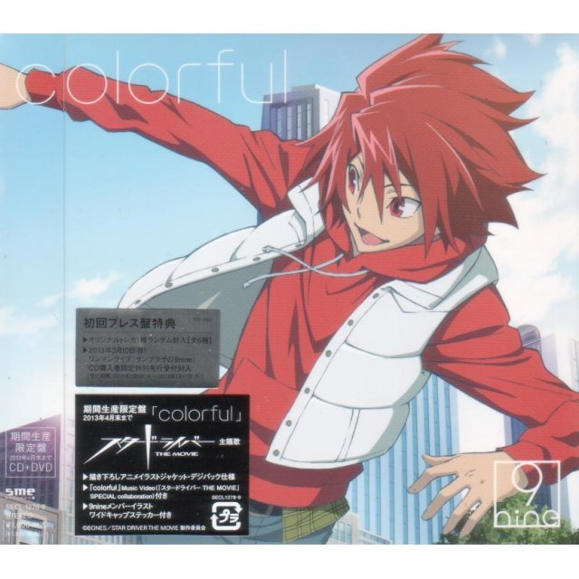 Colorful [CD+DVD Limited Pressing Anime Edition]