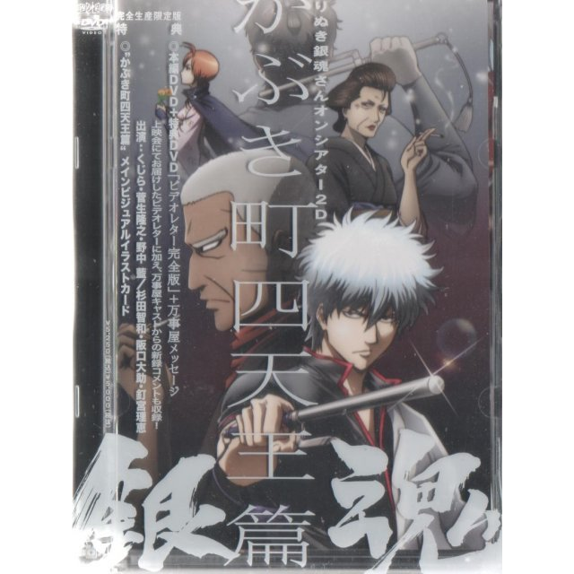 Gintama Yorinuki Gintama-san On Theater 2d Kabuki-cho Shitenno Hen / The 4 Devas Of The Kabuki District [Limited Edition]